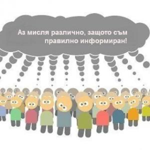 Илюзията в съзнанието на хората